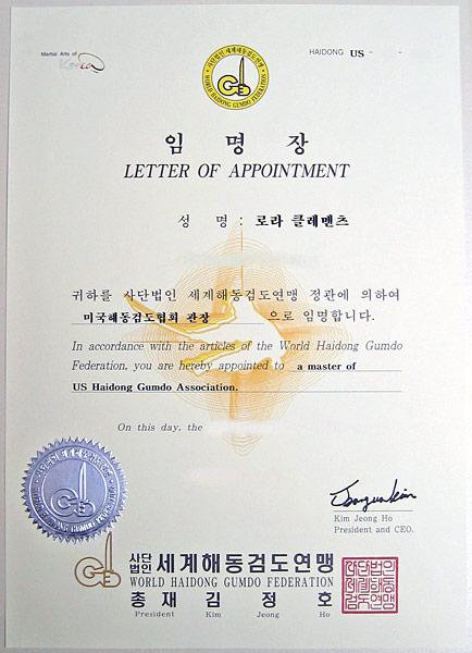 U.S.A. Haidong Gumdo Association | Catalog | Certification